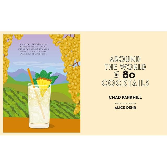 環遊世界80杯雞尾酒特調