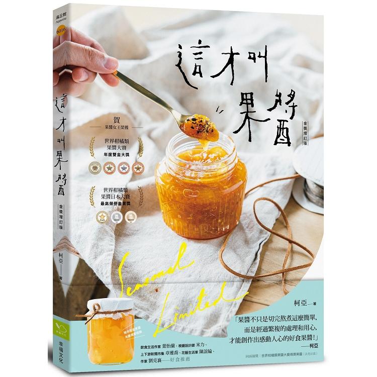 這才叫果醬!【金獎增訂版】:果醬女王56款使用在地台灣食材的手作果醬