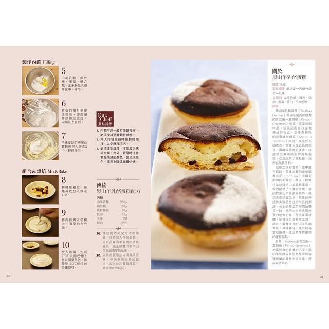 主廚精選!世界經典甜點:傳統配方再現VS.主廚的黃金比例配方