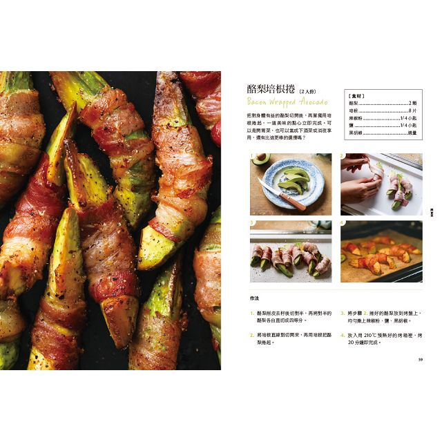 低醣酪梨食譜:22道家常菜.4道甜點.4款常備醬,完整收錄30種酪梨新吃法