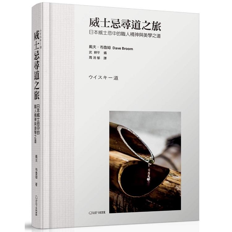 威士忌尋道之旅:日本威士忌中的職人精神與美學之道