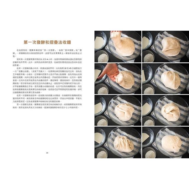 自養野生酵母,手作健康麵包:用時間魔法喚醒食材香氣與養分,降低升糖指數,減少麩質過敏,增加礦物質