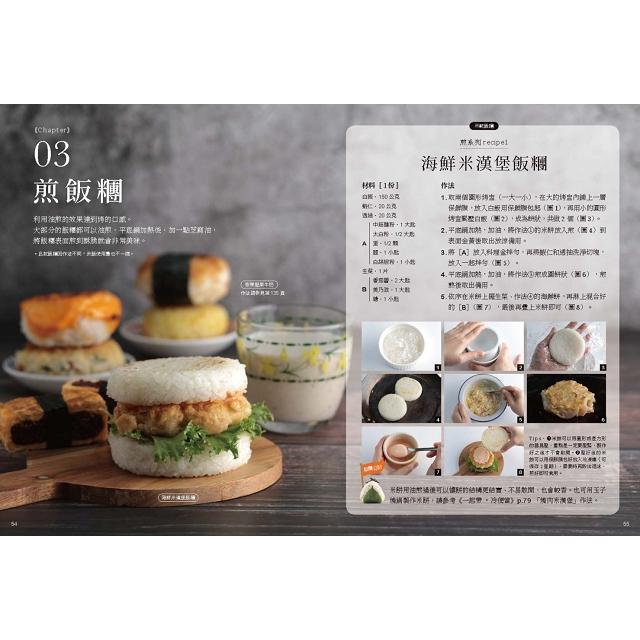一起來.捏飯糰:國民媽媽教你吃當季、選在地,80款當點心、便當、主餐與野餐都好吃的超級飯糰