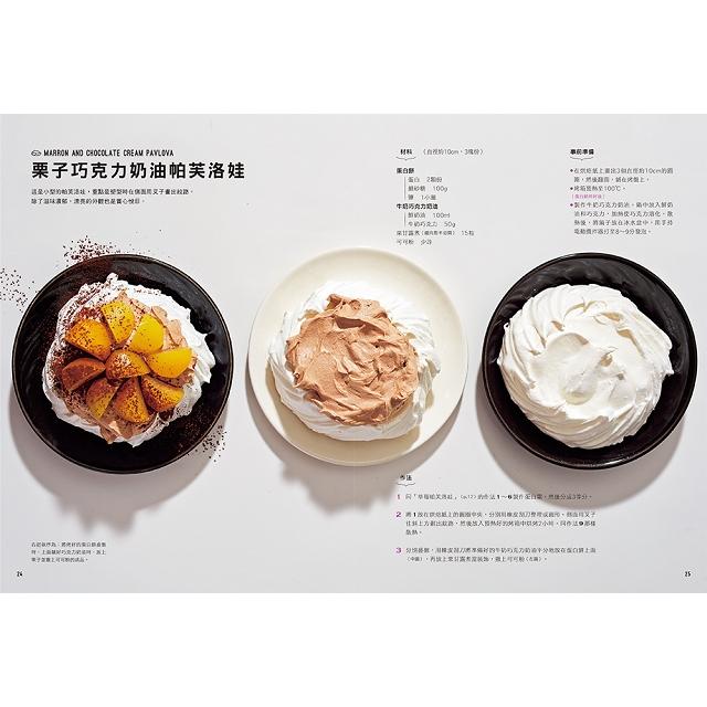 帕芙洛娃:讓人著迷的蛋白霜甜點