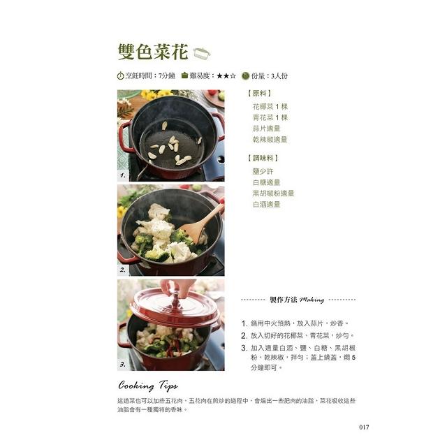 一鍋搞定三餐:70道鑄鐵鍋美味食譜,省時又健康