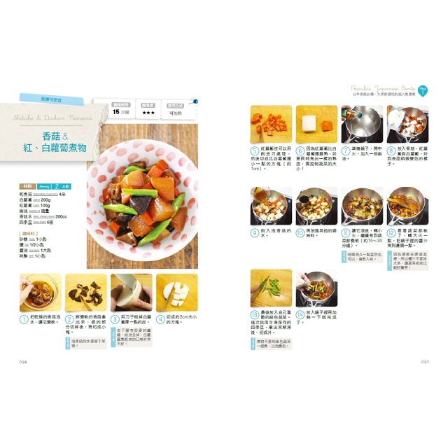 和MASA一起吃幸福便當:最適合料理新手?106道不失敗完美比例便當菜(暢銷典藏版)
