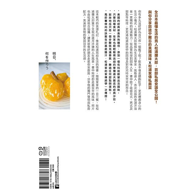明天,要吃什麼好呢?:松浦彌太郎的私房美味手札