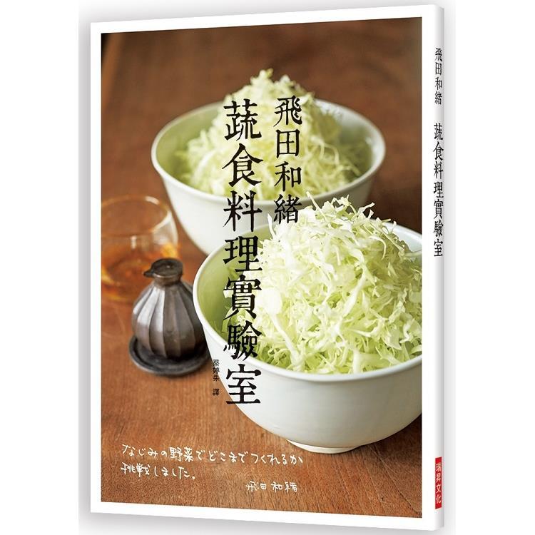 飛田和緒 蔬食料理實驗室