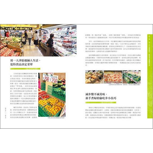 東京鳥窩廚房的家常食光:小資煮婦的100道「減步驟」吮指料理,用平價食材美味上菜!