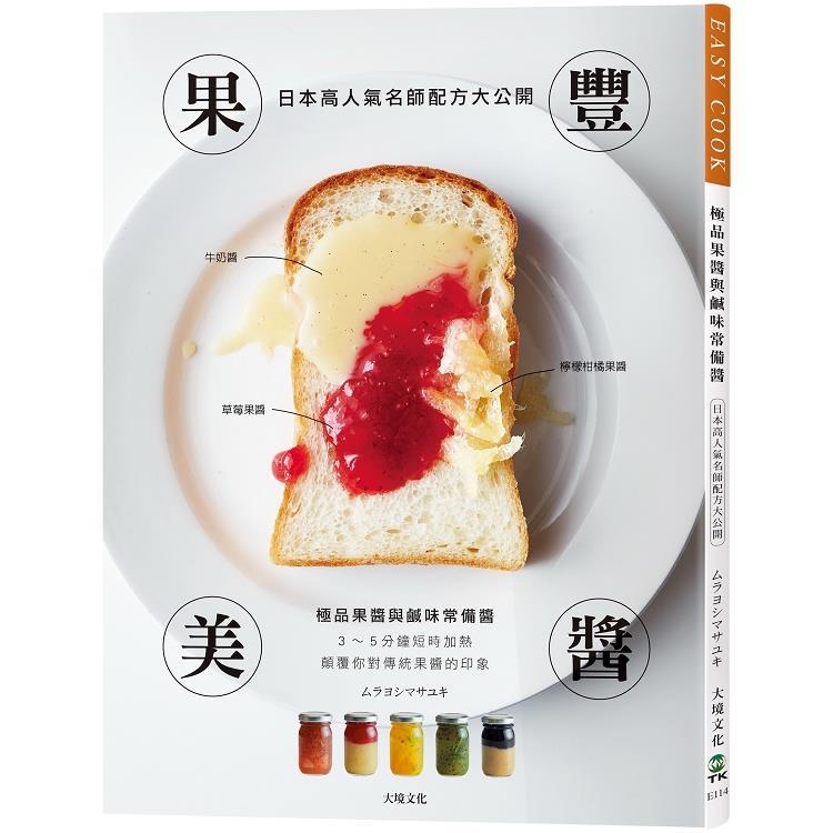果豐美醬「極品果醬與鹹味常備醬」:日本高人氣名師配方大公開,顛覆你對傳統果醬的印象, 3~5分鐘短時加