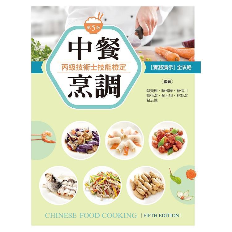 中餐烹調丙級技術士技能檢定:實務演示全攻略(第五版)