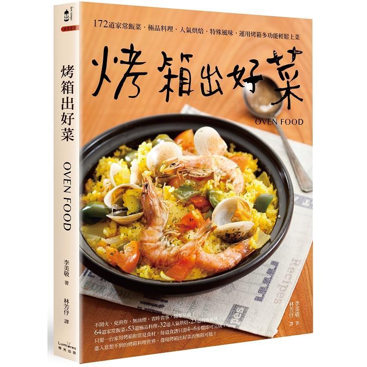 烤箱出好菜:172道家常飯菜.極品料理.人氣烘焙.特殊風味,運用烤箱多功能輕鬆上菜【二版】