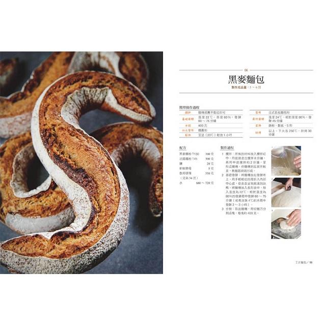 歐式麵包.牛角可頌手作聖經【超值收錄法式點心】