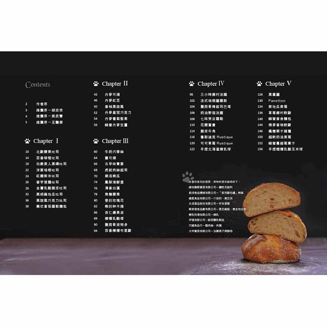 熊的麵包(普)