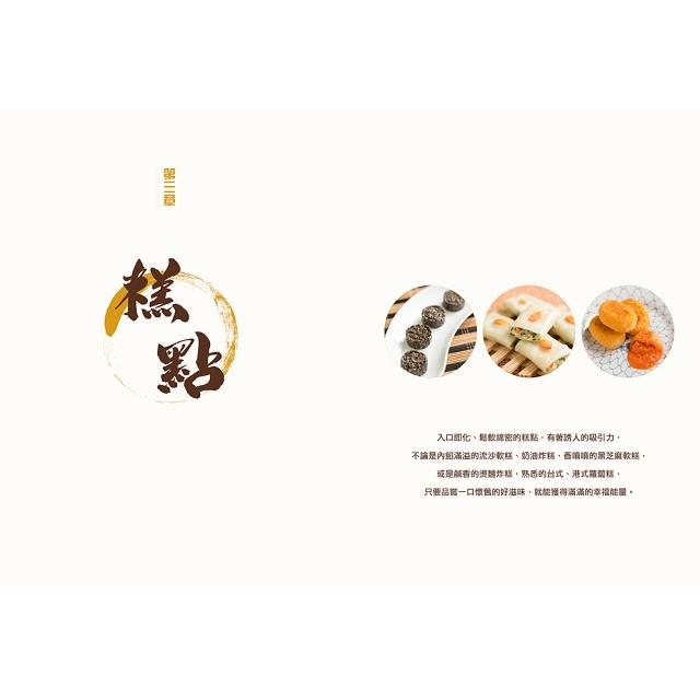 懷舊糕餅4:牛舌餅、老婆餅、脆皮流沙球、古早味蛋糕的回憶點心