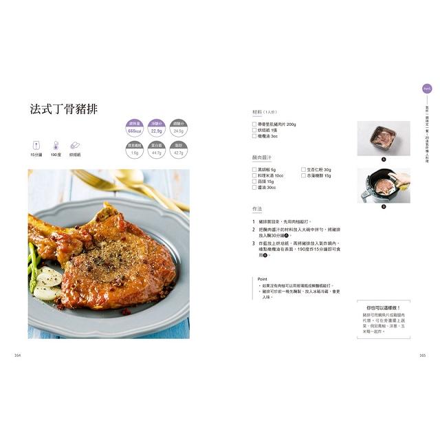 減醣快瘦氣炸鍋料理:減醣實證者小魚媽╳體態雕塑營養師Ricky,量身打造58道增肌減脂減重餐