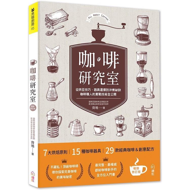 咖啡研究室:從烘豆技巧、器具選擇到沖煮祕訣,咖啡職人的實戰技術全公開〔暢銷新裝版〕