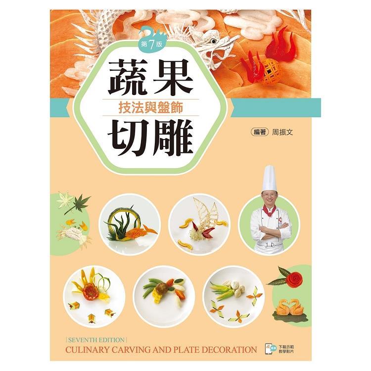 蔬果切雕技法與盤飾(第七版)【含刀工示範影片線上觀看QR Code】