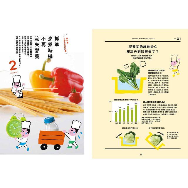 越簡單越健康!看圖學做100分營養料理:顛覆料理習慣-學會針對食物因材施教的科學方法-獲得100%