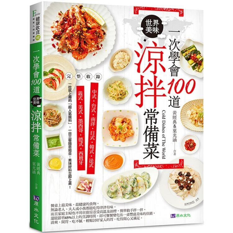 一次學會100道世界美味涼拌常備菜