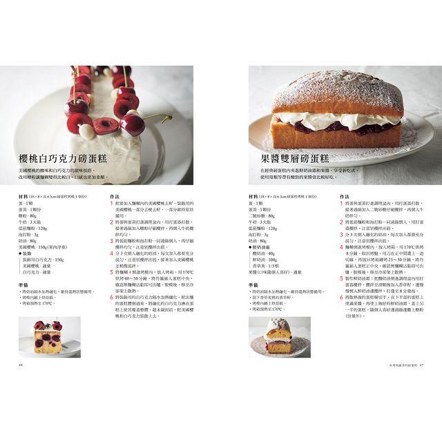 人氣甜點師攜手全新配方磅蛋糕:前所未見的「味道、口感、食材」組合
