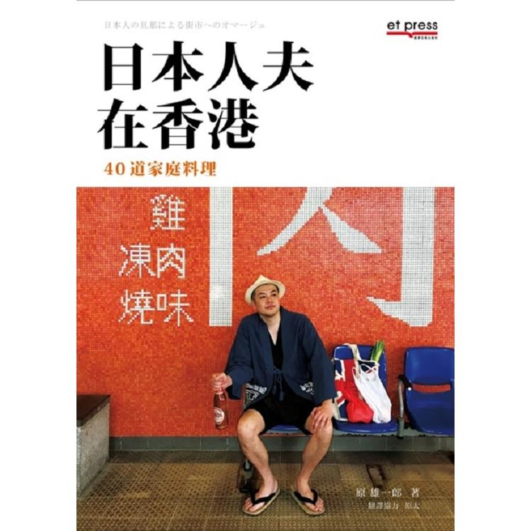 日本人夫在香港:40道家庭料理