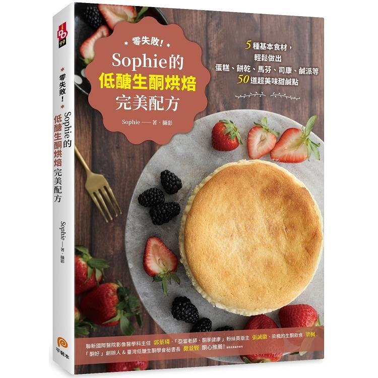零失敗!Sophie的低醣生酮烘焙完美配方:5種基本食材,輕鬆做出50道超美味甜鹹點