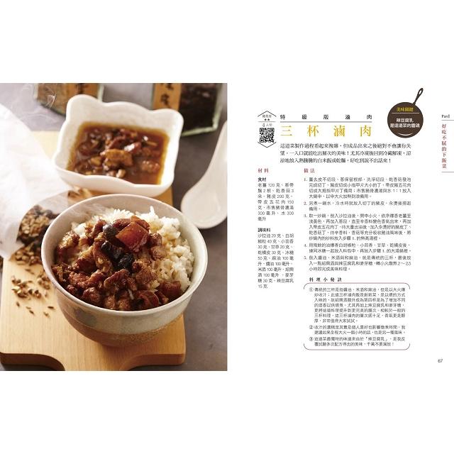 一起吃飯吧!:帥廚廣宏一的經典家常菜100