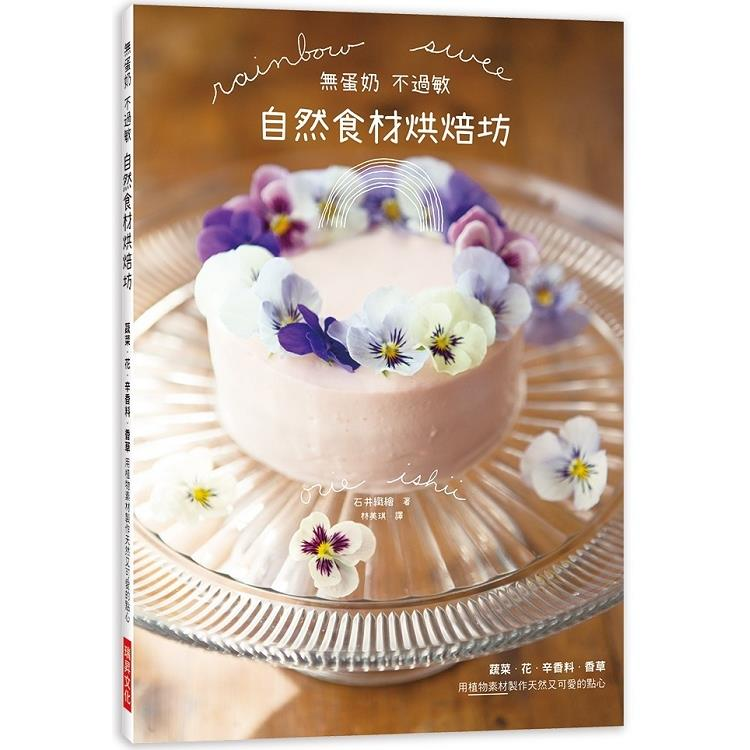 無蛋奶不過敏自然食材烘焙坊:蔬菜.花.辛香料.香草,用植物素材製作天然又可愛的點心