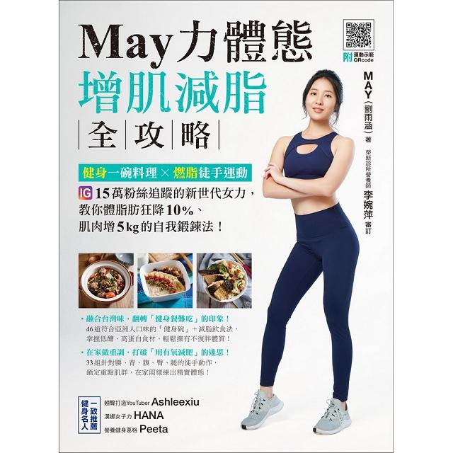 May力體態!增肌減脂全攻略:高蛋白健身餐╳燃脂徒手運動(附運動示範QRcode)