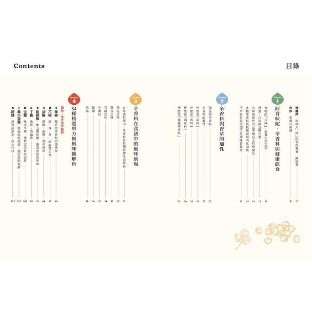 辛香料風味學:辛料、香料、調味料!圖解香氣搭配的全方位應用指南