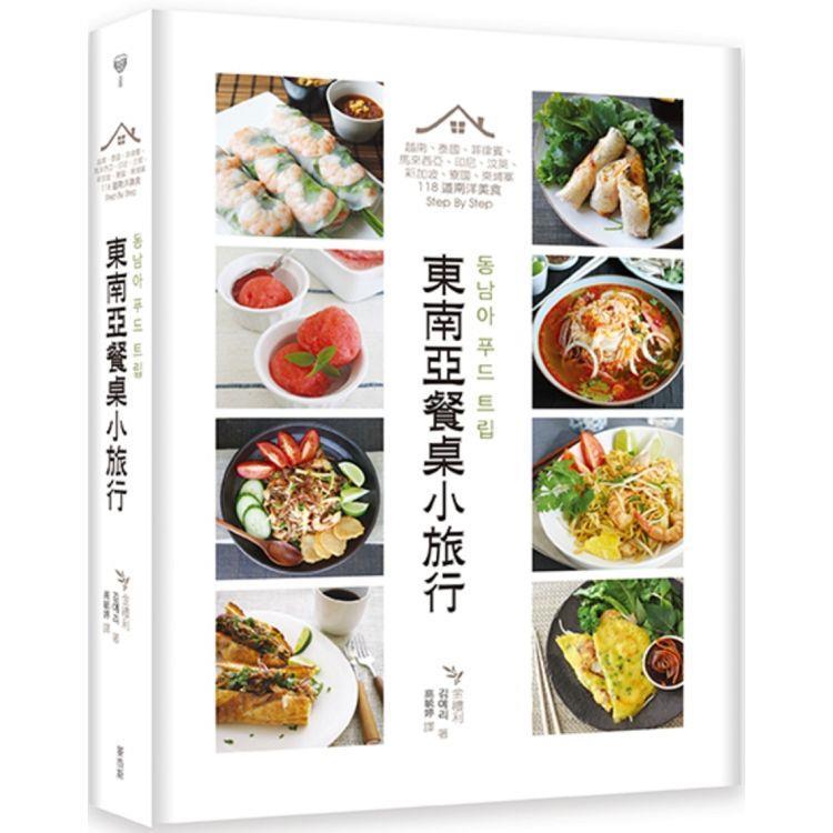 東南亞餐桌小旅行:越南、泰國、菲律賓、馬來西亞、印尼、汶萊、新加坡、寮國、柬埔寨,118道南洋美食Ste