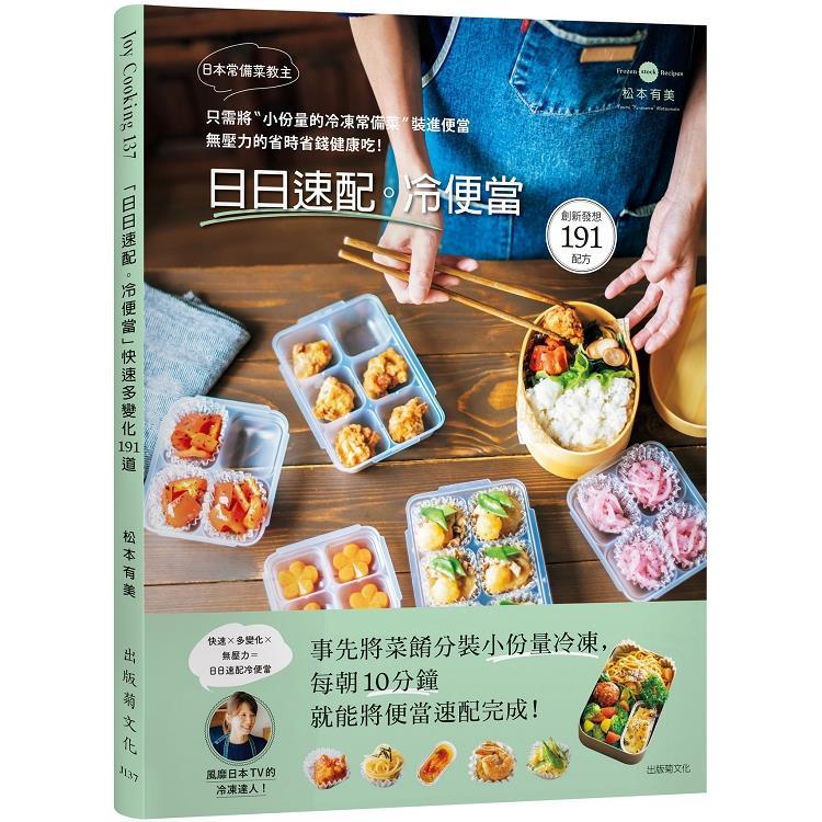日本常備菜教主「日日速配。冷便當」191道:只需將`小份量的冷凍常備菜`裝進便當,無壓力的省時省錢