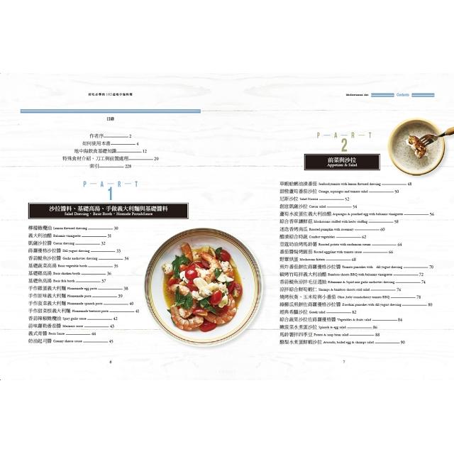 好吃必學的102道地中海料理:從前菜沙拉到海鮮肉類主菜,加上療癒湯品與手作義大利麵,再以完美甜點畫