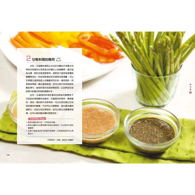 日日健康低卡甘:用日本傳統天然發酵米麴完全取代糖,輕鬆享瘦美味新生活