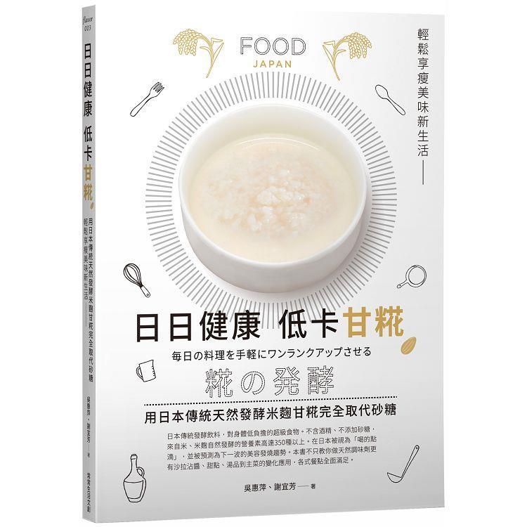 日日健康低卡甘糀: 用日本傳統天然發酵米麴完全取代糖