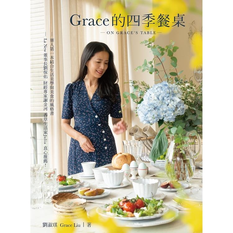 Grace的四季餐桌