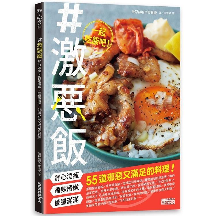 #激惡飯:舒心消疲、香辣滑嫩、能量滿滿55道邪惡又滿足的料理!