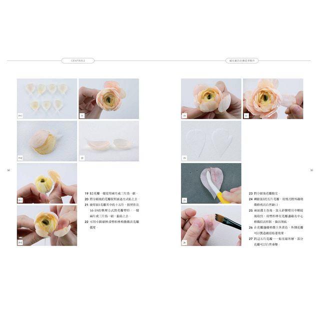 自然擬真!威化紙花藝術:英式糖花、蛋糕裝飾都適用的手作花型技巧