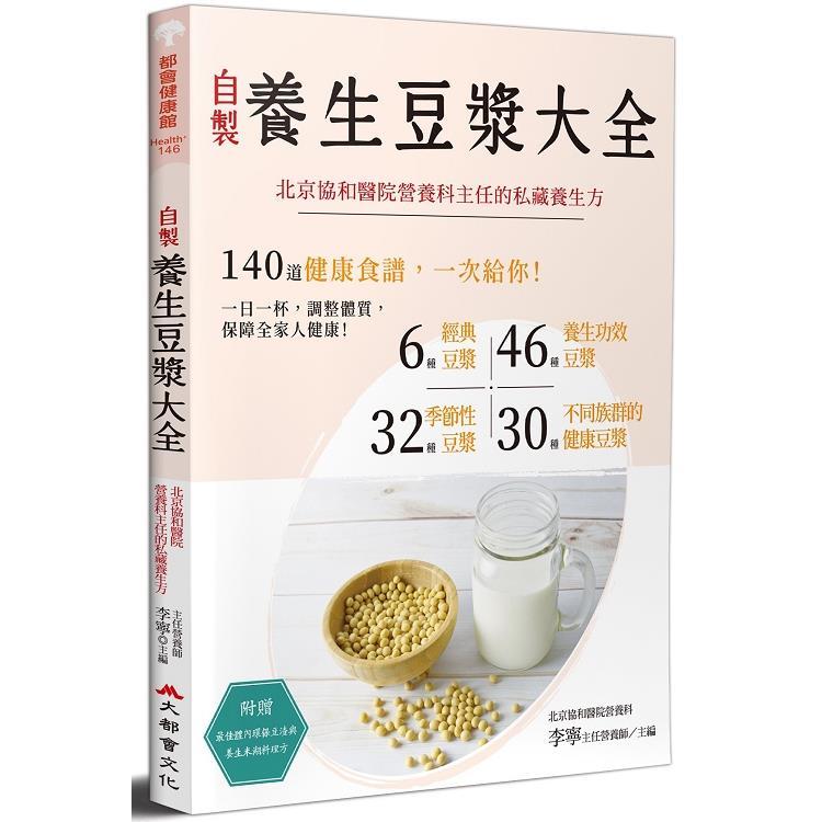 自製養生豆漿大全(全新修訂版)