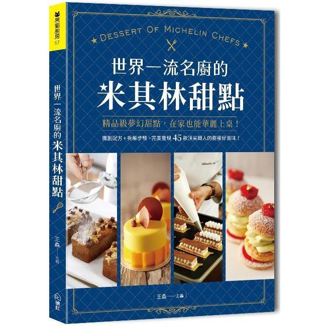 世界一流名廚的米其林甜點:獨創配方+拆解步驟,完美重現45款頂尖職人的甜蜜好滋味!