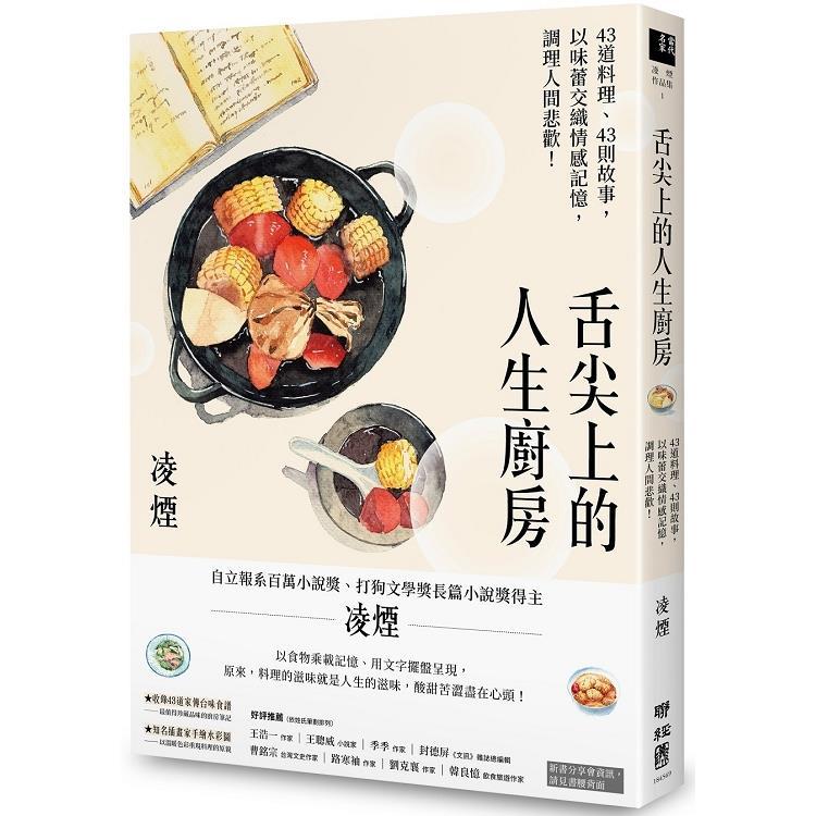 舌尖上的人生廚房:43道料理、43則故事,以味蕾交織情感記憶,調理人間悲歡!(台灣首位百萬文學獎得