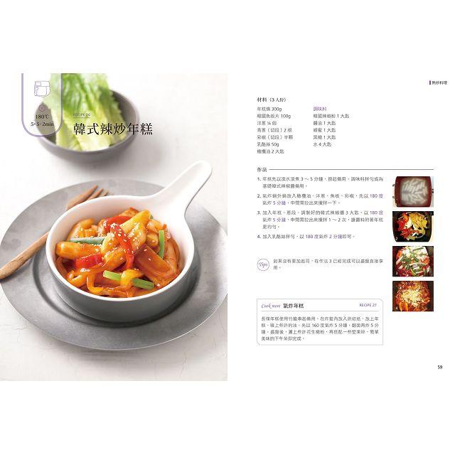 氣炸鍋好好玩料理125:熱炒超美味!蒸煮、油炸、煎烤、烘焙全提案,從新手到進階,網路詢問度最高的油切