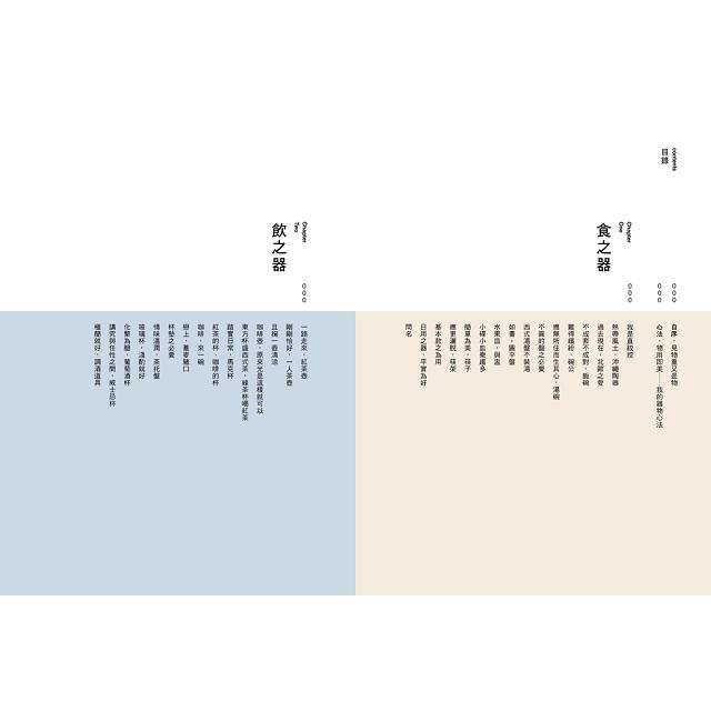 日日物事:簡單又富足,葉怡蘭的用物學