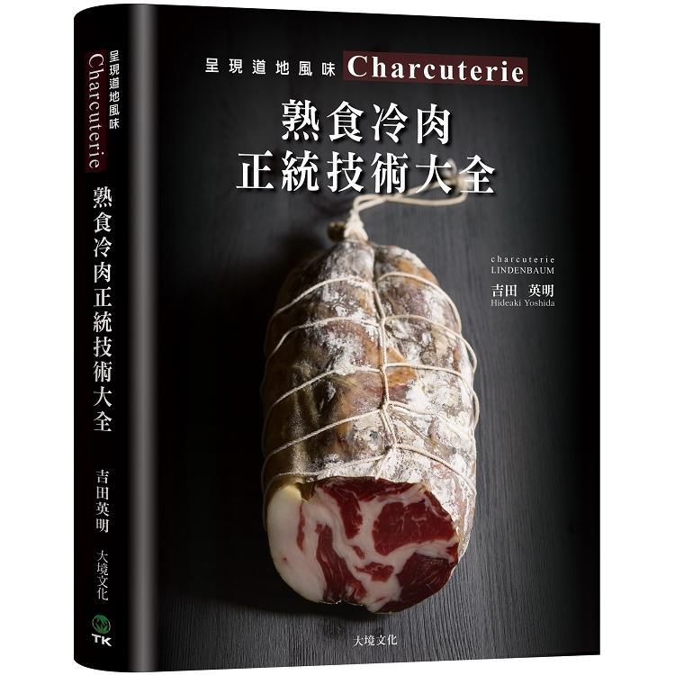 Charcuterie 熟食冷肉正統技術大全:京都名店配方全收錄,唯一專書896張圖解,傳授肉腸、培根、火腿、酥