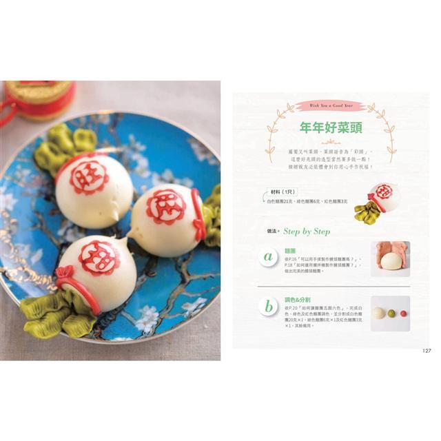 卡哇伊一口小饅頭:約6公分大小,簡單、好做、萌翻天的40款立體造型小饅頭