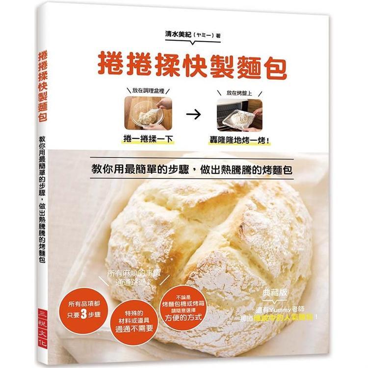 捲捲揉快製麵包:教你用最簡單的3步驟,做出熱騰騰的烤麵包!所有麻煩的事情通通跳過!