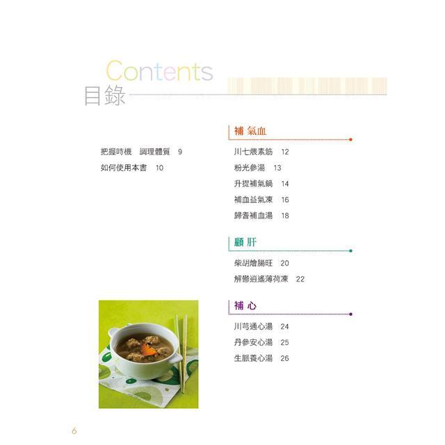 創意素食月子餐(暢銷版)