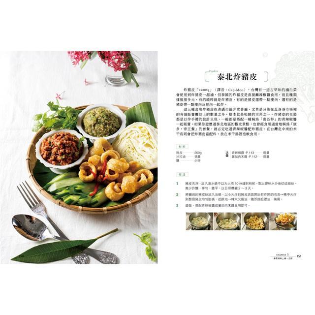 蘿拉老師的泰菜研究室:從歷史演進看泰菜演繹,從食材到餐桌四大菜系80道料理全解構!