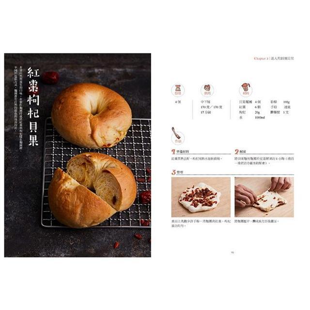 小家庭常備麵包:隨烤即食的冷凍麵團烘焙法